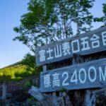 山の「合目」はどうやって決まる?日本と海外の違いについても調べてみました!