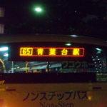 終バスの色が「赤」なのはなぜ?地域によって違いはあるの?
